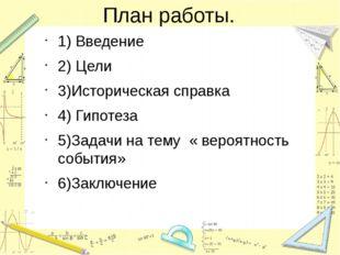 План работы. 1) Введение 2) Цели 3)Историческая справка 4) Гипотеза 5)Задачи