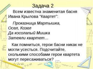 """Всем известна знаменитая басня Ивана Крылова """"Квартет"""": Проказница Мартышка,"""