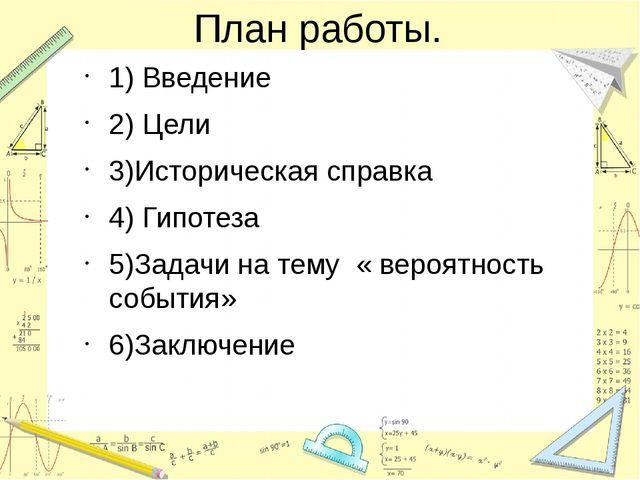 План работы. 1) Введение 2) Цели 3)Историческая справка 4) Гипотеза 5)Задачи...