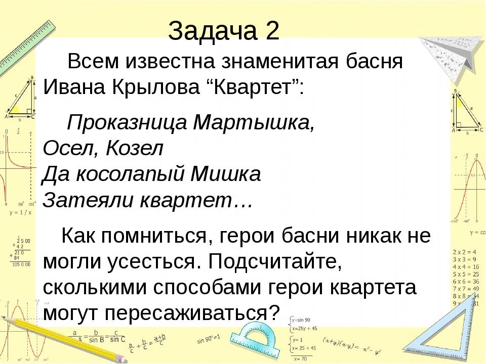 """Всем известна знаменитая басня Ивана Крылова """"Квартет"""": Проказница Мартышка,..."""