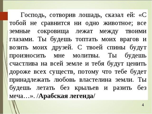 Господь, сотворив лошадь, сказал ей: «С тобой не сравнится ни одно животное;...