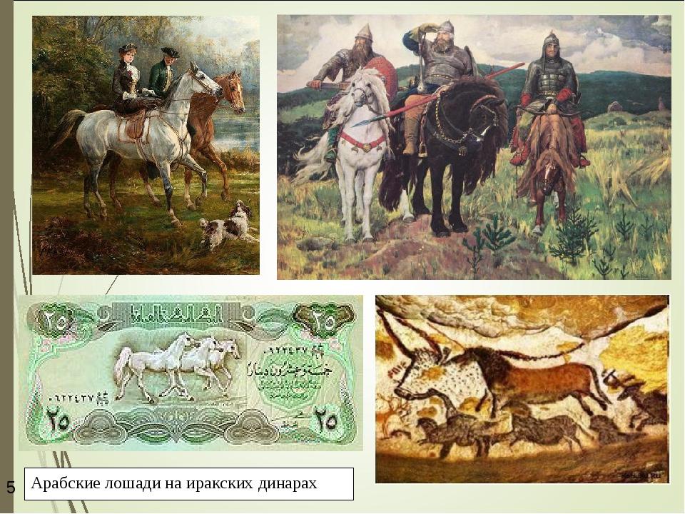 Арабские лошади на иракских динарах 5