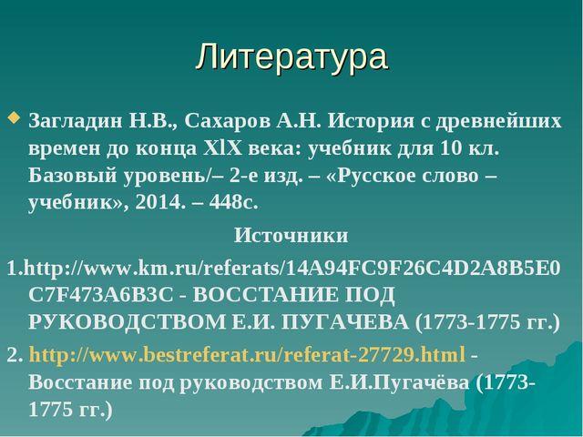 Литература Загладин Н.В., Сахаров А.Н. История с древнейших времен до конца X...