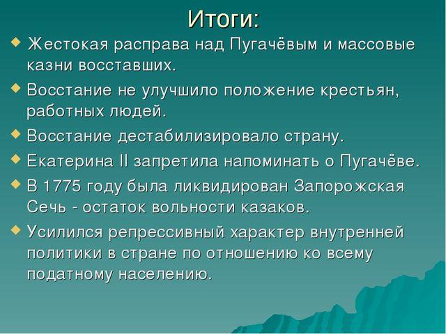 Итоги: Жестокая расправа над Пугачёвым и массовые казни восставших. Восстание...