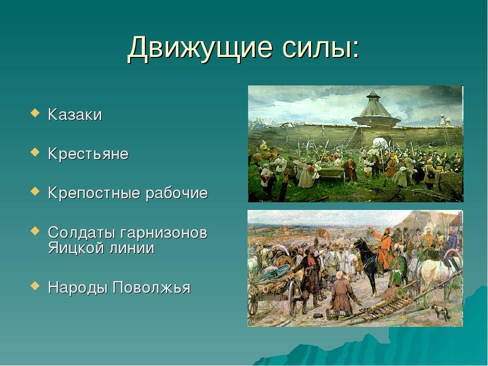 Движущие силы: Казаки Крестьяне Крепостные рабочие Солдаты гарнизонов Яицкой...