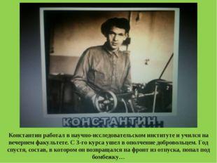 Константин работал в научно-исследовательском институте и учился на вечернем