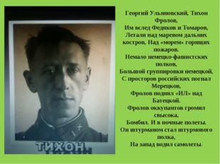 Георгий Ульяновский, Тихон Фролов, Им вслед Федяков и Томаров, Летали над мар