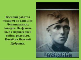 Василий работал токарем на одном из Ленинградских заводов. На фронте был с пе