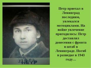 Петр приехал в Ленинград последним, увлекался мотоциклами. На войне увлечение