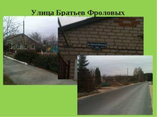 Улица Братьев Фроловых