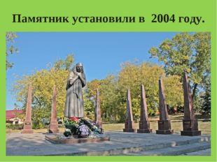 Памятник установили в 2004 году.