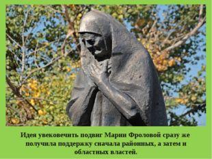 Идея увековечить подвиг Марии Фроловой сразу же получила поддержку сначала ра