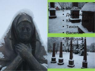 Михаил Дмитрий Константин Тихон Василий Николай Леонид Петр