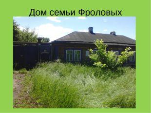 Дом семьи Фроловых