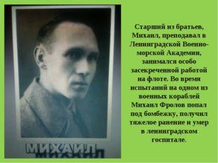 Старший из братьев, Михаил, преподавал в Ленинградской Военно-морской Академи