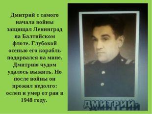 Дмитрий с самого начала войны защищал Ленинград на Балтийском флоте. Глубокой