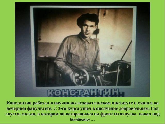 Константин работал в научно-исследовательском институте и учился на вечернем...