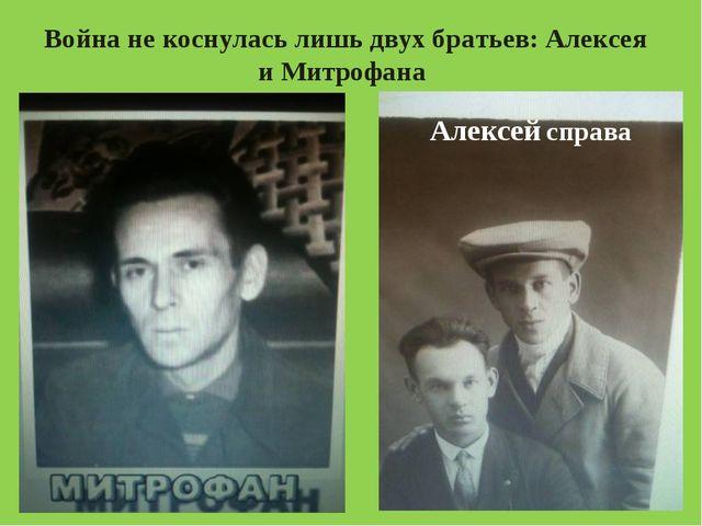 Война не коснулась лишь двух братьев: Алексея и Митрофана Алексей справа