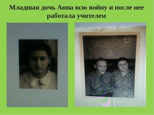 Младшая дочь Анна всю войну и после нее работала учителем