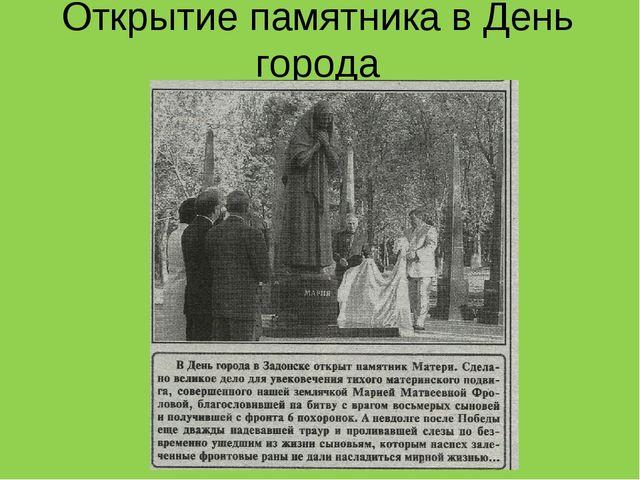 Открытие памятника в День города