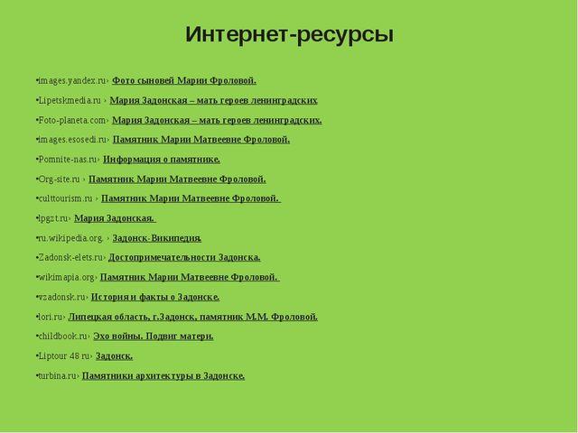 Интернет-ресурсы images.yandex.ru› Фото сыновей Марии Фроловой. Lipetskmedia....