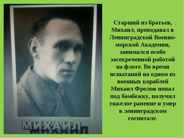 Старший из братьев, Михаил, преподавал в Ленинградской Военно-морской Академи...