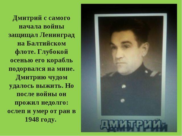 Дмитрий с самого начала войны защищал Ленинград на Балтийском флоте. Глубокой...