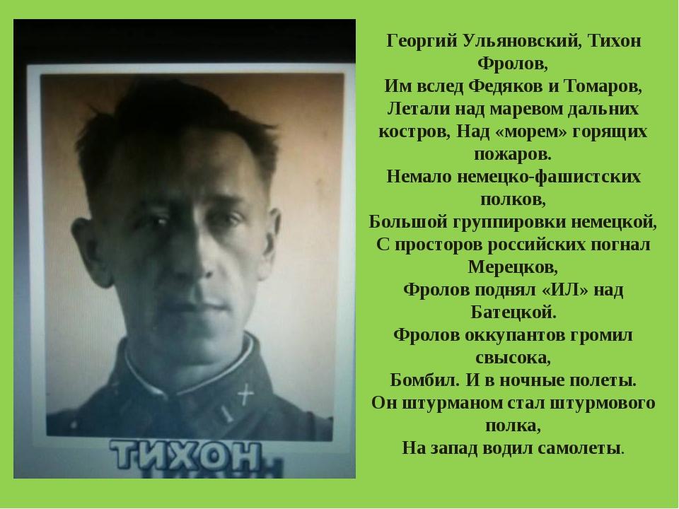 Георгий Ульяновский, Тихон Фролов, Им вслед Федяков и Томаров, Летали над мар...