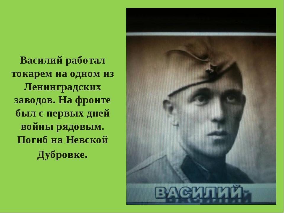 Василий работал токарем на одном из Ленинградских заводов. На фронте был с пе...