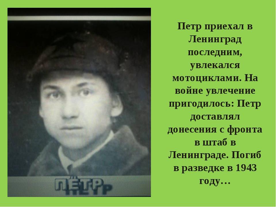 Петр приехал в Ленинград последним, увлекался мотоциклами. На войне увлечение...