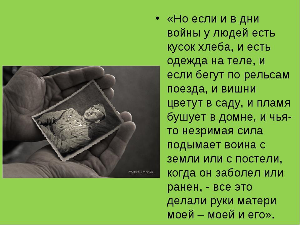 «Но если и в дни войны у людей есть кусок хлеба, и есть одежда на теле, и есл...