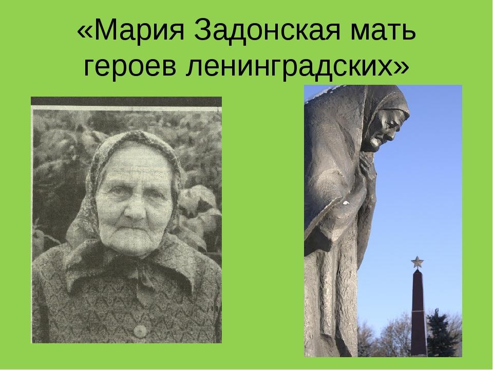 «Мария Задонская мать героев ленинградских»