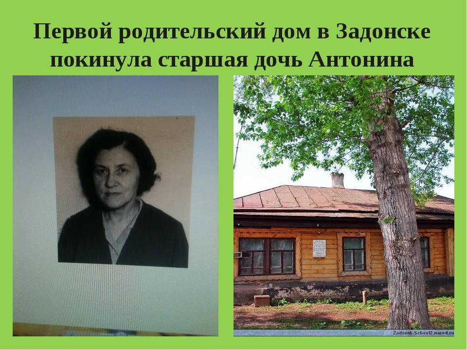 Первой родительский дом в Задонске покинула старшая дочь Антонина