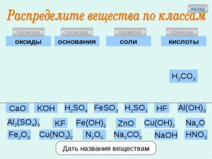 Na2O оксиды кислоты основания соли CaO Fe2O3 Al(OH)3 KOH Al2(SO4)3 Fe(OH)2 KF