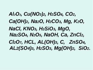 Al2O3, Cu(NO3)2, H2SO4, CO2, Ca(OH)2, Na2O, H2CO3, Mg, K2O, NaCl, KNO3, H2Si