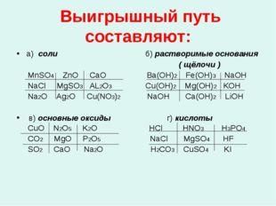 Выигрышный путь составляют: а) соли б) растворимые основания ( щёлочи ) MnSO