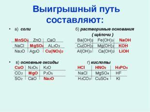 а) соли б) растворимые основания ( щёлочи ) MnSO4 ZnO CaO Ba(OH)2 Fe(OH)3 NaO