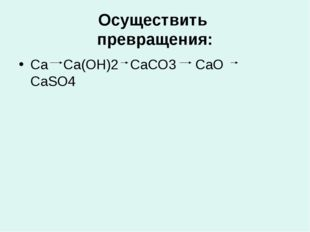 Осуществить превращения: Ca Ca(OH)2 CaCO3 CaO CaSO4