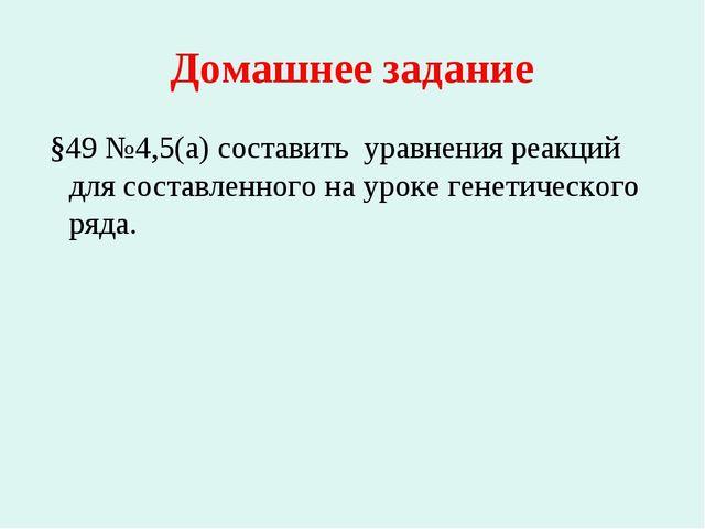 Домашнее задание §49 №4,5(а) составить уравнения реакций для составленного на...