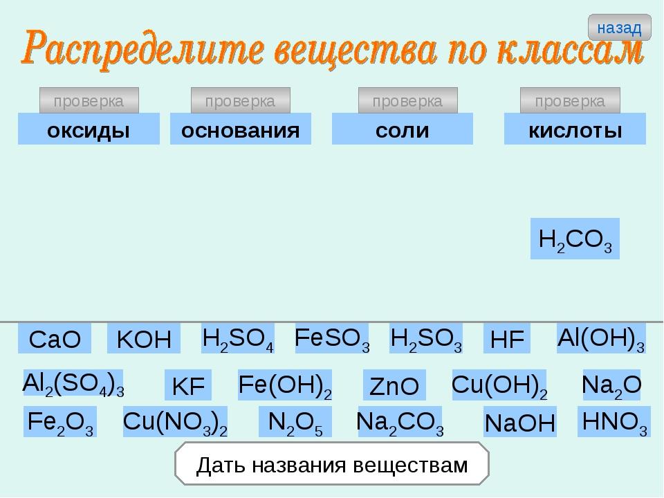 Na2O оксиды кислоты основания соли CaO Fe2O3 Al(OH)3 KOH Al2(SO4)3 Fe(OH)2 KF...