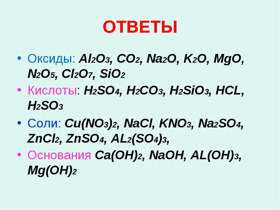 ОТВЕТЫ Оксиды: Al2O3, CO2, Na2O, K2O, MgO, N2O5, Cl2O7, SiO2 Кислоты: H2SO4,...