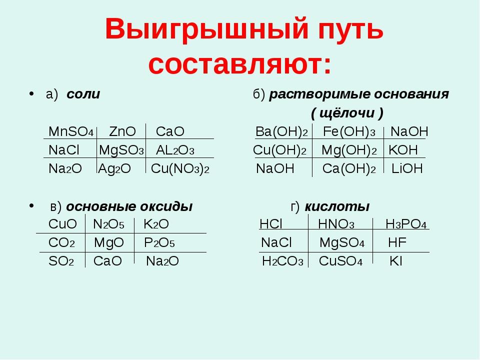 Выигрышный путь составляют: а) соли б) растворимые основания ( щёлочи ) MnSO...
