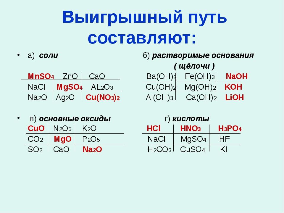 а) соли б) растворимые основания ( щёлочи ) MnSO4 ZnO CaO Ba(OH)2 Fe(OH)3 NaO...