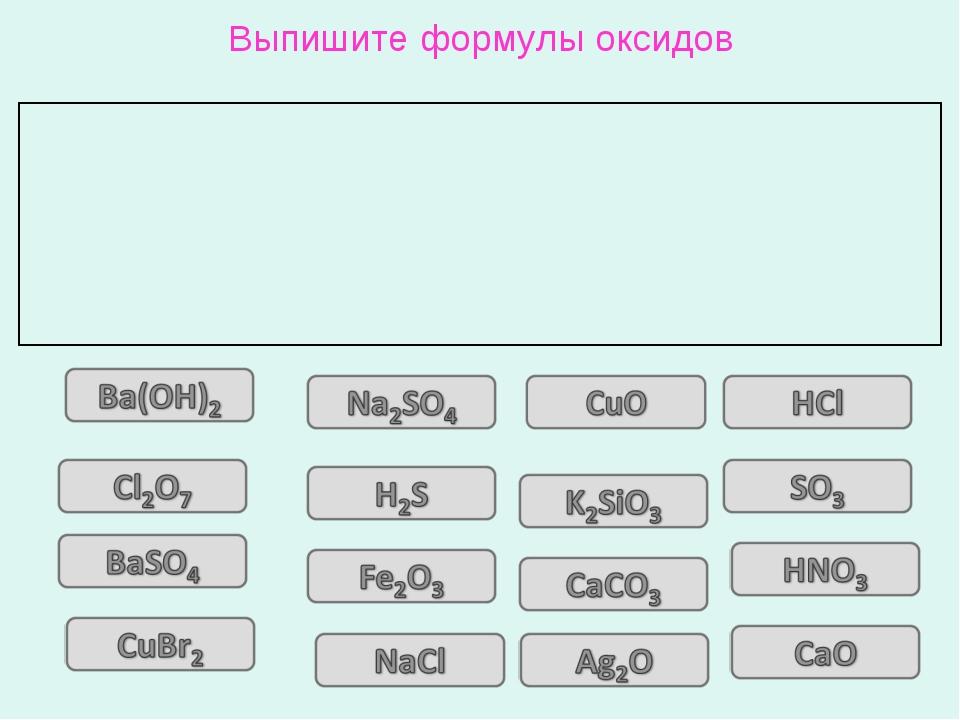Выпишите формулы оксидов