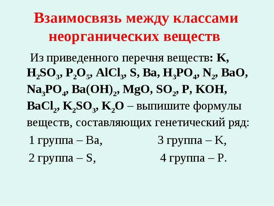 Взаимосвязь между классами неорганических веществ Из приведенного перечня вещ...
