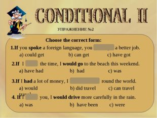 Choose the correct form: УПРАЖНЕНИЕ №2 1.If you spoke a foreign language, you