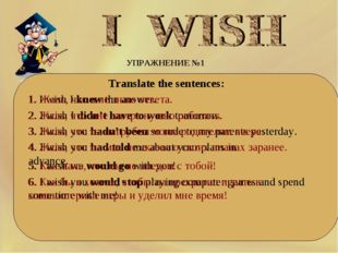 УПРАЖНЕНИЕ №1 Translate the sentences: 1. I wish I knew the answer. 1. Жа
