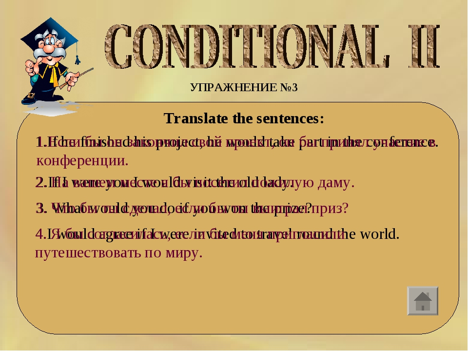 УПРАЖНЕНИЕ №3 Translate the sentences: 1.If he finished his project, he would...