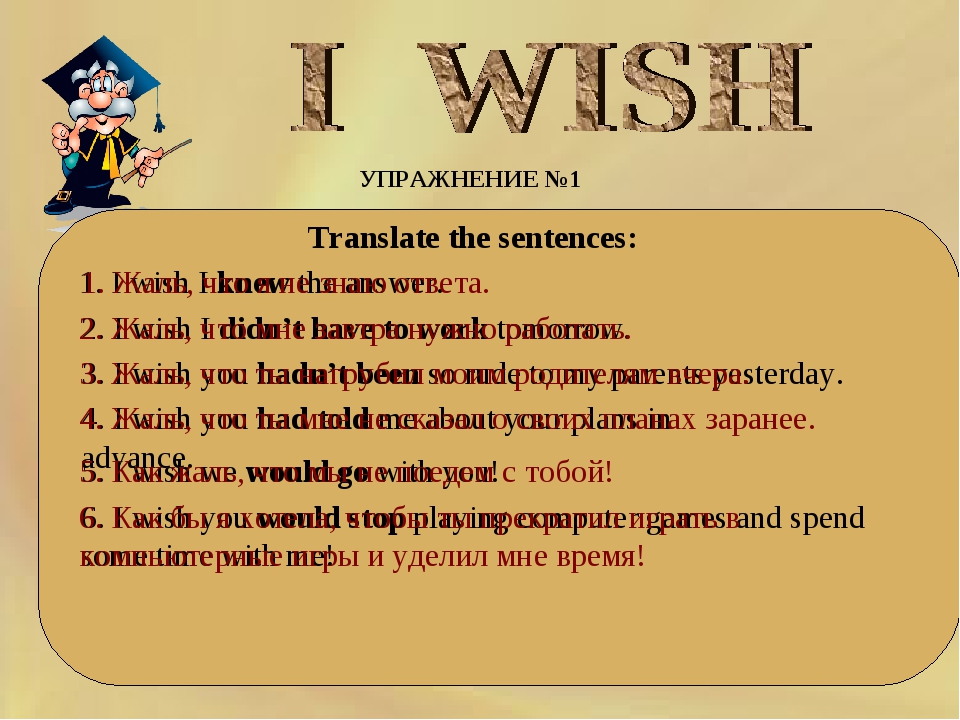 УПРАЖНЕНИЕ №1 Translate the sentences: 1. I wish I knew the answer. 1. Жа...