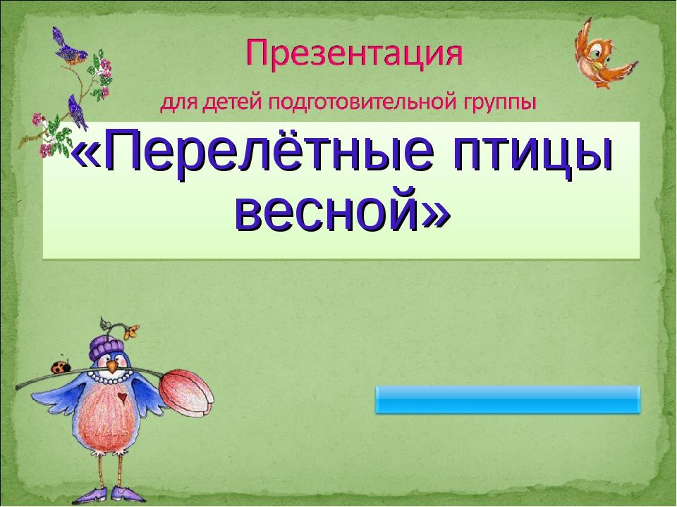 «Перелётные птицы весной»
